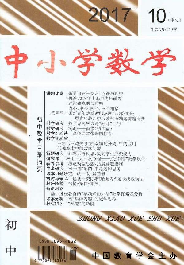 中小学数学(初中版)