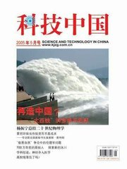 科技中国杂志杂志封面