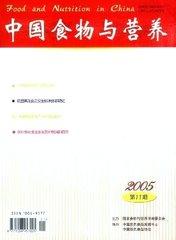 中国食物与营养杂志杂志封面