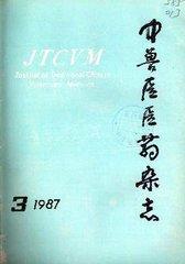 中兽医医药杂志