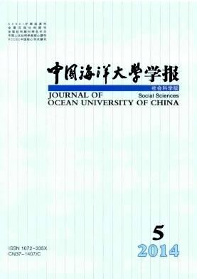 中国海洋大学学报(社会科学版)