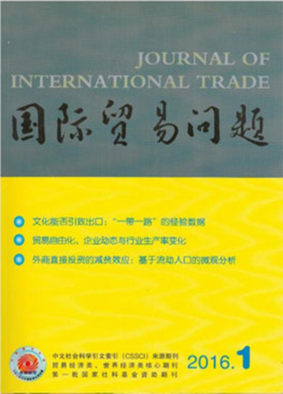 国际贸易问题