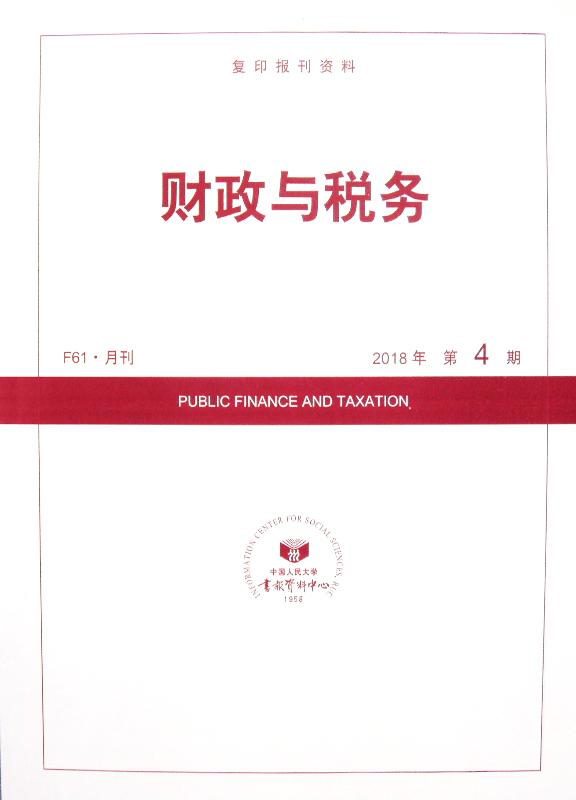 财政与税务