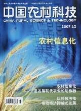 中国农村科技