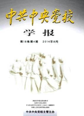 中共中央党校(国家行政学院)学报杂志杂志封面