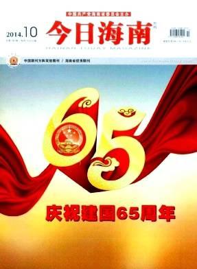 今日海南杂志杂志封面