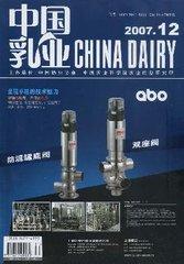 中国乳业杂志杂志封面
