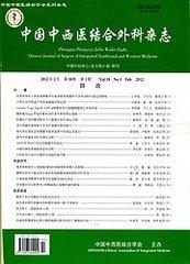 中国中西医结合外科杂志