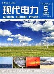 现代电力杂志杂志封面