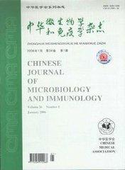 中华微生物学和免疫学杂志