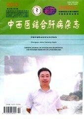 中西医结合肝病杂志