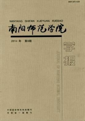 南阳师范学院学报