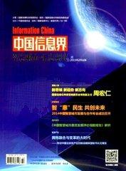 中国信息界杂志杂志封面