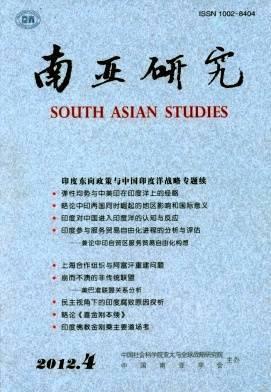 南亚研究杂志杂志封面
