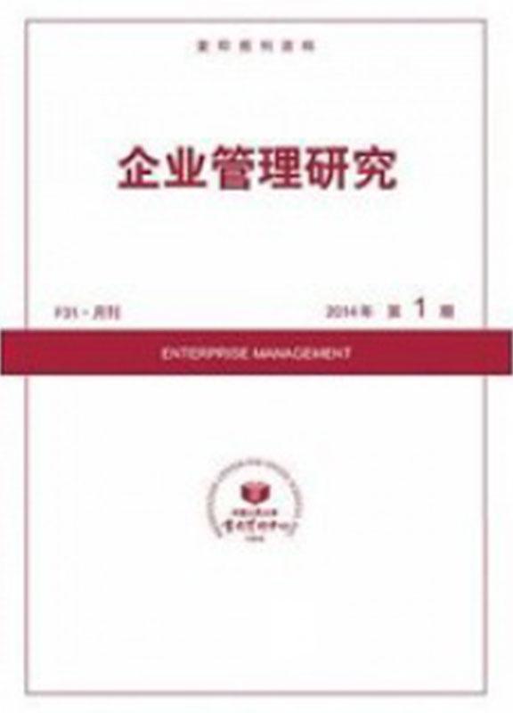 企业管理研究