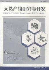 天然产物研究与开发