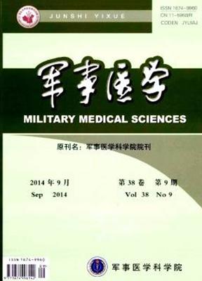 军事医学杂志杂志封面