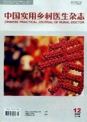 中国实用乡村医生杂志