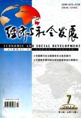 经济与社会发展