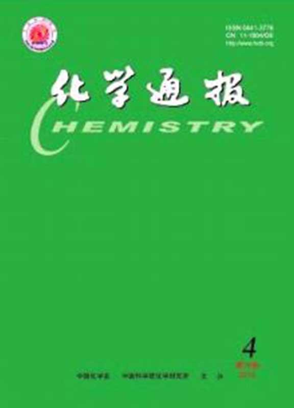 化学通报(中英文版)
