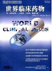 世界临床药物