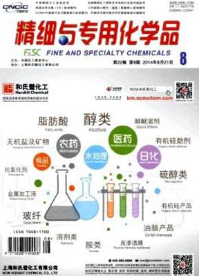 精细与专用化学品杂志杂志封面