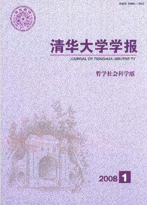 清华大学学报(哲学社会科学版)