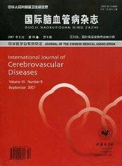 国际脑血管病杂志