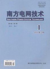 南方电网技术