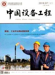 中国设备工程