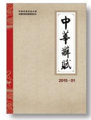 中华辞赋杂志杂志封面