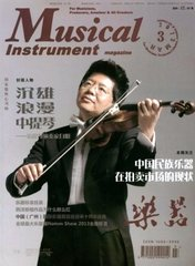 乐器杂志杂志封面