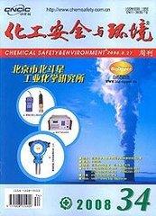 化工安全与环境