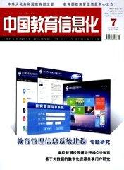 中国教育信息化