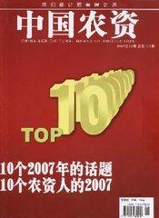 中国农资杂志杂志封面