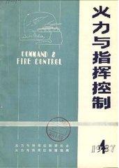 火力与指挥控制
