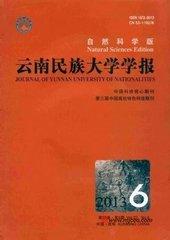 云南民族大学学报(自然科学版)