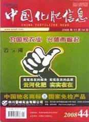 中国化肥信息