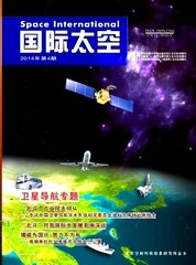 国际太空杂志杂志封面