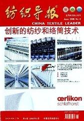 纺织导报杂志杂志封面