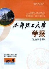 成都理工大学学报(社会科学版)