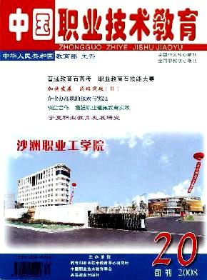 中国职业技术教育杂志杂志封面