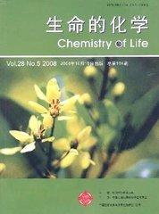 生命的化学