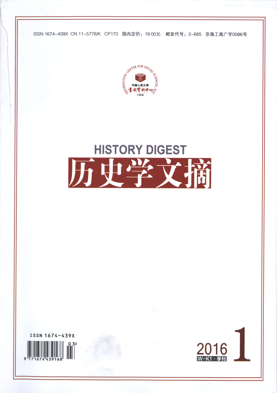 历史学文摘