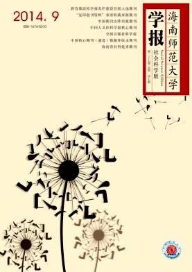 海南师范大学学报(社会科学版)杂志杂志封面