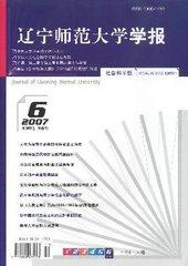 辽宁师范大学学报(社会科学版)