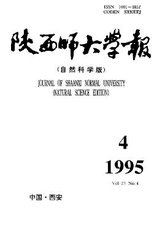 陕西师范大学学报(自然科学版)