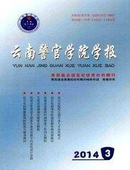 云南警官学院学报