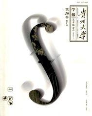 贵州大学学报(艺术版)