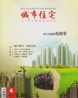 城市住宅杂志杂志封面